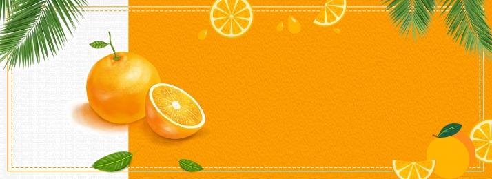 orange promotion orange simple banner, Orange, Orange, Fruit Background image