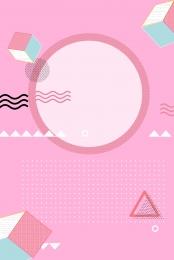ピンク ベクトル メンフィス ジオメトリ , ピンクベクターメンフィスジオメトリプロモーションダブルイレブンeコマースポスター, ピンク, ダブル11 背景画像