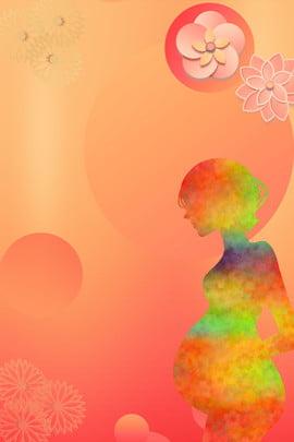 出生前教育 妊娠中の母親の訓練 出生前教育 妊娠中の女性の訓練 , 階層化文書, 妊娠中の女性, 妊娠中の女性の訓練 背景画像