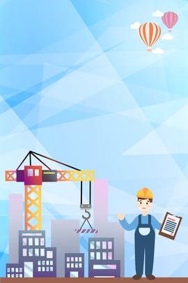 安全性 安全な生産 品質月 ハト , 工事の安全性, 熱気球, 安全性 背景画像