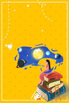 読書 読書 人生の変化 読書 , 階層化ファイル, キャンパス内の他の本を読む, グラフィックデザイン 背景画像