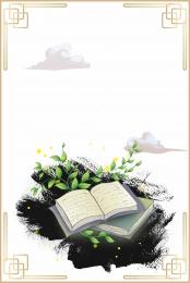 読書 読書は人生をよりエキサイティングにし 人生の変化を読んで 読書 , 読書は人生をよりエキサイティングにし, レトロな中国風, キャンパス内の他の本を読む 背景画像