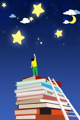 पढ़ना सपने देखना पोस्टर पढ़ना महीने की गतिविधियाँ पढ़ना , बोर्ड पढ़ना, पोस्टर, पढ़ना और पढ़ना पृष्ठभूमि छवि