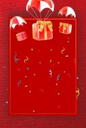 紅色 禮物 禮盒 送禮 , 背景素材, 紅色, 買就送 背景圖片