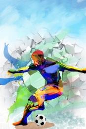 體育海報 足球 足球杯 俄羅斯世界杯 , 足球, 俄羅斯世界杯, 足球杯 背景圖片