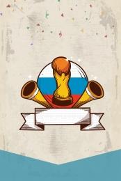 2018世界杯海報 藍色 扁平 俄羅斯世界杯 , 世界杯, 俄羅斯世界杯, 激情 背景圖片