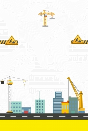 安全生産 安全建設 建設安全 安全生産月 , 背景テンプレート, 安全生産月, PSDソースファイル 背景画像