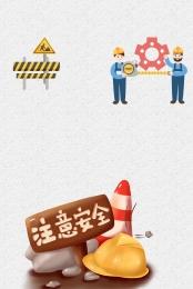 安全生産 安全建設 建設安全 安全生産月 , PSDソースファイル, 安全生産安全工事ポスター, 背景素材 背景画像