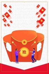 Giao phong bì đỏ phong bì đỏ bộ sưu tập ngay lập tức quảng cáo chiến dịch WeChat Quét Mã Theo Hình Nền