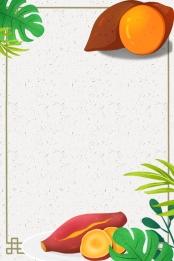 美味誘人 烤紅薯 番薯 地瓜 , 土地產, 簡潔美味烤紅薯番薯, 地瓜 背景圖片