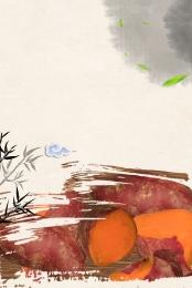 delicious and tempting roasted sweet potato sweet potato sweet potato , Land Production, Graphic Design, Sweet Potato Фоновый рисунок