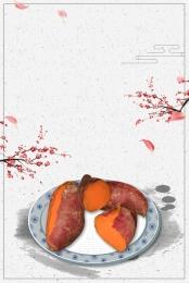 美味誘人 烤紅薯 番薯 地瓜 , 簡潔美味烤紅薯番薯, 烤地瓜, 平面設計 背景圖片
