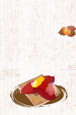 美味誘人 烤紅薯 番薯 地瓜 , 高清背景, Psd源文件, 番薯 背景圖片