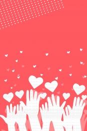 स्वयंसेवक सेवा मदद प्यार , सादगी, आत्मा, वातावरण पृष्ठभूमि छवि