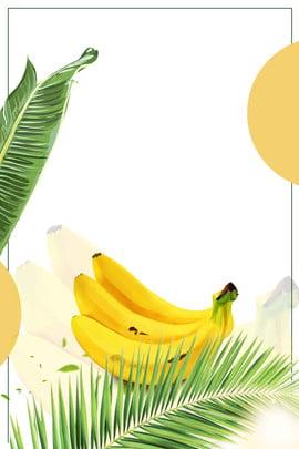 香蕉 果蔬 果蔬配送 蔬果配送 , 果蔬配送展板, 香蕉, 果蔬配送 背景圖片