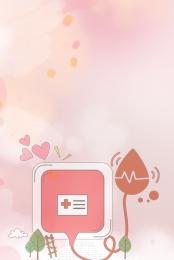 रक्तदान रक्तदान प्रदर्शन रक्तदान रक्तदान पोस्टर , दान, सरल, सार्वजनिक सेवा पृष्ठभूमि छवि