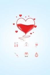 blood donation blood donation display blood donation blood donation poster , Blood Donation, Blood Donation Display, Hospital Pos Imagem de fundo
