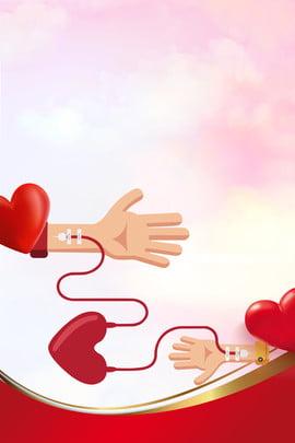 blood donation blood donation display blood donation blood donation poster , Blood Center, Hospital Pos, Blood Donation Imagem de fundo