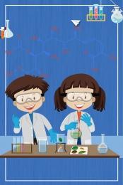 khoa học khoa học thí nghiệm nghiên cứu , Hình, Giản, Nền Thí Nghiệm Khoa Học Ảnh nền