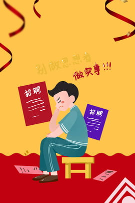 Tuyển dụng Poster tuyển dụng Nhà thiết kế Tuyển dụng Tuyển Dụng Kế Hình Nền
