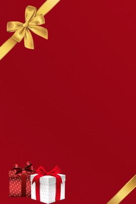 禮品 禮品促銷 促銷 活動 , 高清背景, 禮品促銷, 簡約禮盒禮品促銷海報 背景圖片