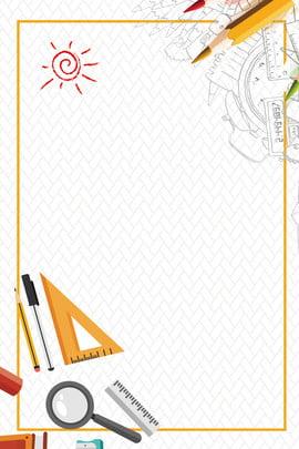 simplicity school pencil propaganda , Study, Propaganda, Classroom Imagem de fundo