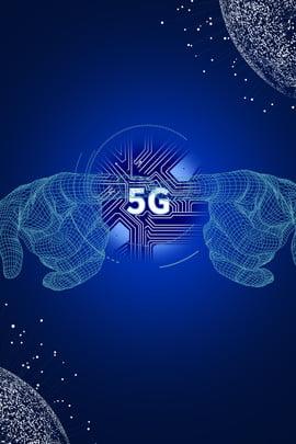 सरल नेटवर्क 5g 5g नेटवर्क , 5g नेटवर्क, स्तरित फ़ाइल, वायरलेस नेटवर्क पृष्ठभूमि छवि