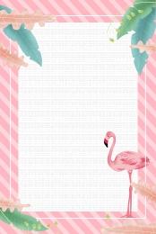 small fresh romantic pink flamingo , Flamingo Poster, Small Fresh Poster, Poster Фоновый рисунок
