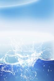 nước splash màu xanh tối giản mẫu nước màu xanh sữa rửa mặt , Nước, Xanh, Sản Phẩm Chăm Sóc Da Ảnh nền