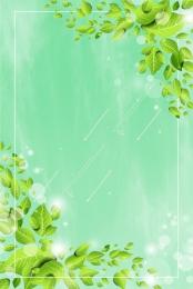 symmetry leaves green green leaves , Green Shading, H5, Spring New ภาพพื้นหลัง