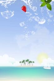 夏日 沙灘旅行 海邊旅行 旅行海報 藍天白雲 海報 海報設計背景圖庫