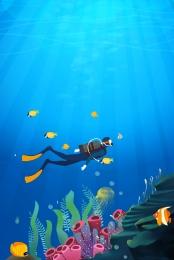 swimming diving swimming training class blue , Swimming Training Class, Characters, Swimming Imagem de fundo
