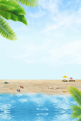 卡通 海星 拖鞋 風景 , 夏日風景海邊旅遊, 海星, 旅遊 背景圖片
