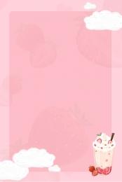 奶茶 果汁 飲料 折扣 , 夏日草莓奶昔甜品冷飲海報, 美食, 飲料 背景圖片