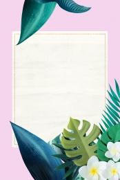 summer poster green plant tropical flower poster , Poster, Advertising Design, Poster Фоновый рисунок