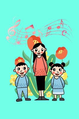 Teacher lead kindergarten children Day Song Lead Imagem Do Plano De Fundo