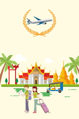thailand travel thailand landscape thai impression architecture , Psd Source File, Background Poster, Outing Country Фоновый рисунок