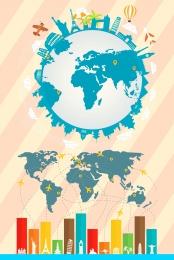 यात्रा खेल सादगी वैश्विक , यात्रा, दुनिया, और पृष्ठभूमि छवि