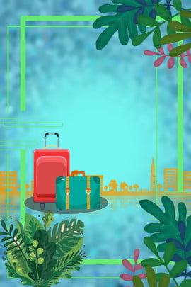 blue green border green plant , Travel, City Silhouette, Fresh ภาพพื้นหลัง