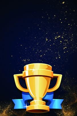 Trophy gold annual meeting awards ceremony Annual Meeting Poster Imagem Do Plano De Fundo