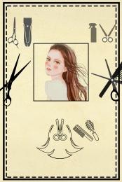 vintage salon hair promotion , Hairdressing, Salon Hairdressing, Hair Care Background image