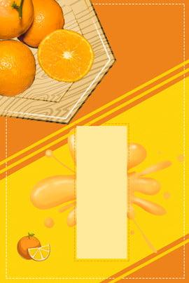 fresh orange juice fruit orange fruit orange , Juice, Watercolor, Fresh Orange Juice Imagem de fundo