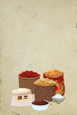 साबुत अनाज चावल चावल चावल , स्तरित दस्तावेज, शर्बत, जैविक अनाज पृष्ठभूमि छवि