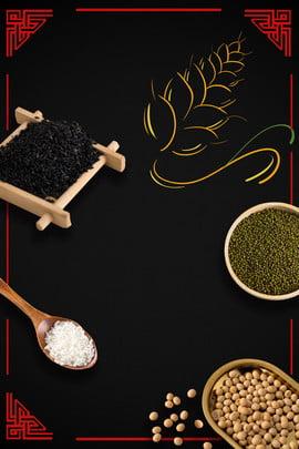 साबुत अनाज चावल चावल चावल , Cofco, मोटे अनाज, स्वास्थ्य पृष्ठभूमि छवि