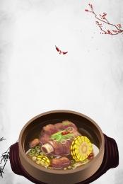 स्वास्थ्य मटन सूप पोस्टर शरद ऋतु टॉनिक मटन सूप पेटू सूप चीनी पारंपरिक व्यंजन , चीनी पारंपरिक व्यंजन, स्वास्थ्य मटन सूप पोस्टर, बेर पृष्ठभूमि छवि