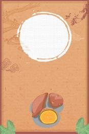 紅薯 番薯 地瓜 紅薯包 , 番薯球, 紅薯包, 烤地瓜 背景圖片