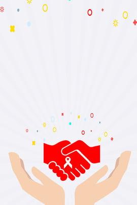 aids day aids care for aids patients public welfare posters , Guardianship, More Care, More Understanding Imagem de Fundo