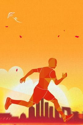 マラソン マラソン マラソンポスター マラソンランニング , マラソンランニング, マラソン, 黄色い雰囲気のマラソンポスター 背景画像