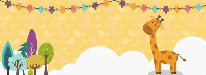 amarillo lindo jirafa suministros maternos e infantiles, Amarillo, Suministros, Lindo Imagen de fondo