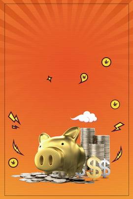 Yellow gradient finance piggy Bank Financial Piggy Imagem Do Plano De Fundo